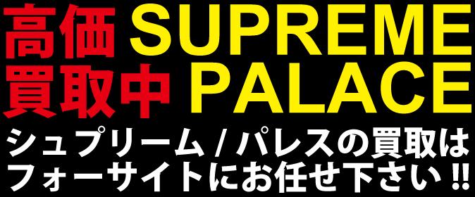 SUPREME PALACE 高価買取キャンペーン !!